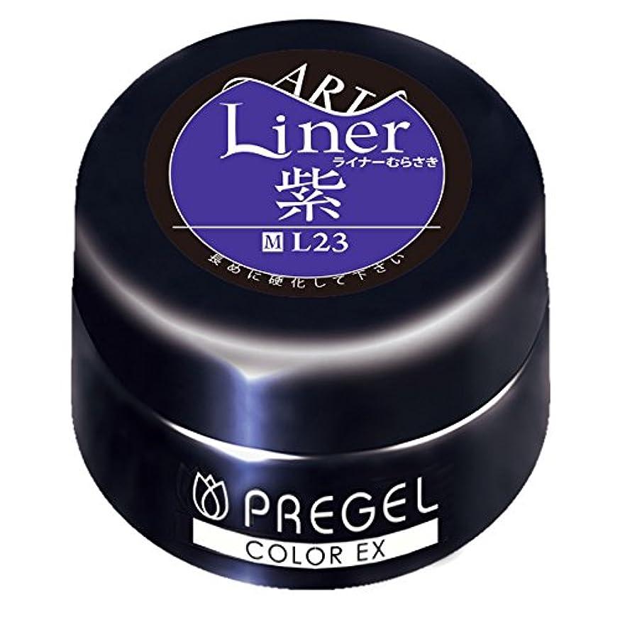 アラバマ慢なガイダンスPRE GEL カラーEX ライナー紫23 4g UV/LED対応