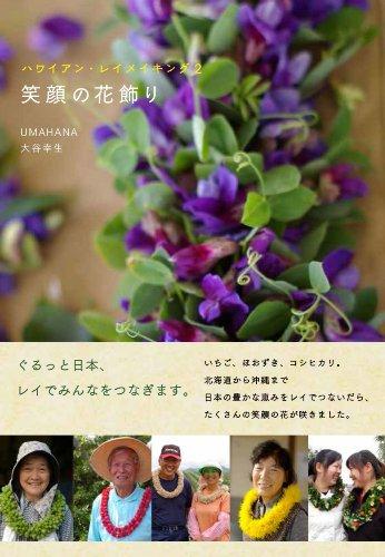 笑顔の花飾りの詳細を見る