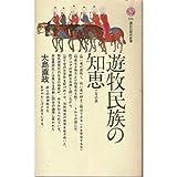 遊牧民族の知恵―トルコの諺 (講談社現代新書 546)