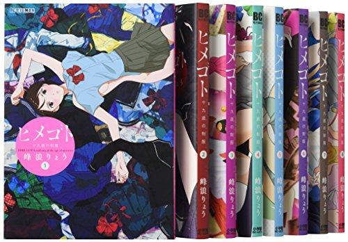ヒメゴト~十九歳の制服~ コミック 1-8巻セット (ビッグコミックス)の詳細を見る