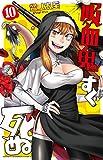 吸血鬼すぐ死ぬ 10 (少年チャンピオン・コミックス)