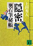 隠密 奥右筆秘帳(七) (講談社文庫)