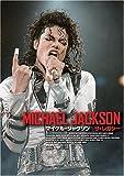 Michael Jackson THE LEGACY [DVD]