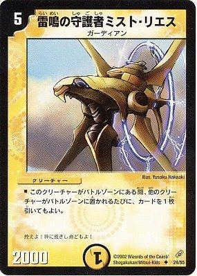 デュエルマスターズ/DM-04/24/U/雷鳴の守護者ミスト・リエス
