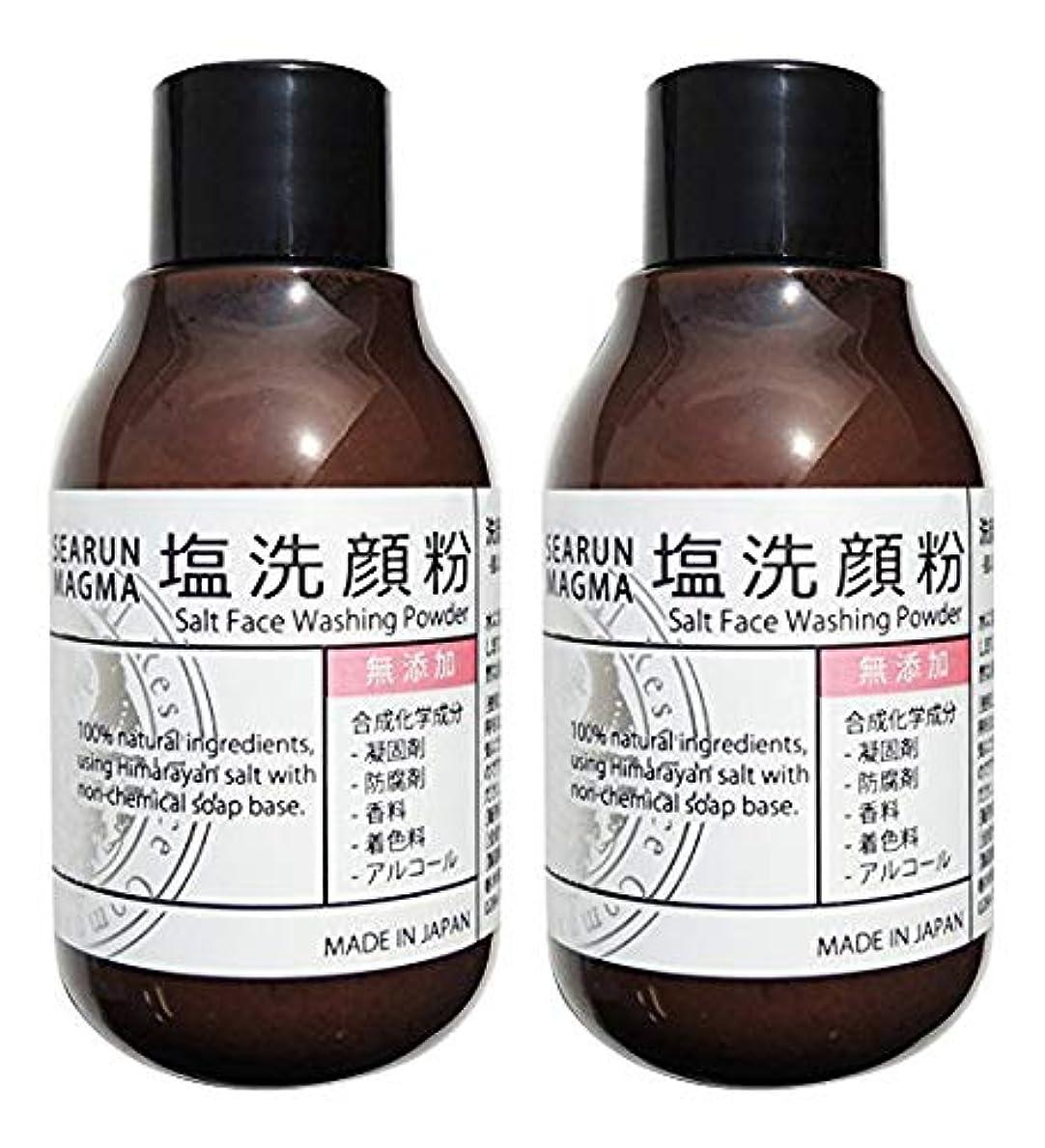 干渉する安西余計なシーラン マグマ洗顔粉 40g (2本)