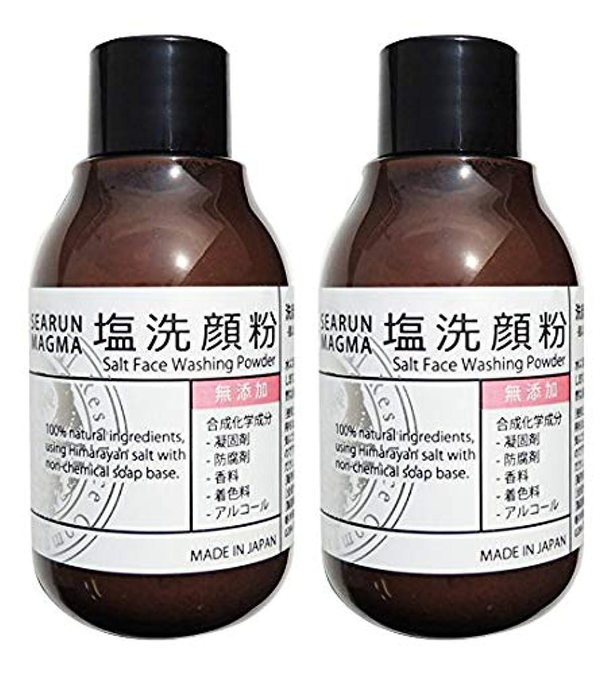 チャレンジ荒廃する見物人シーラン マグマ洗顔粉 40g (2本)