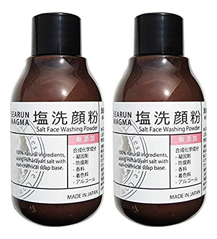 マイクロカッター勃起シーラン マグマ洗顔粉 40g (2本)