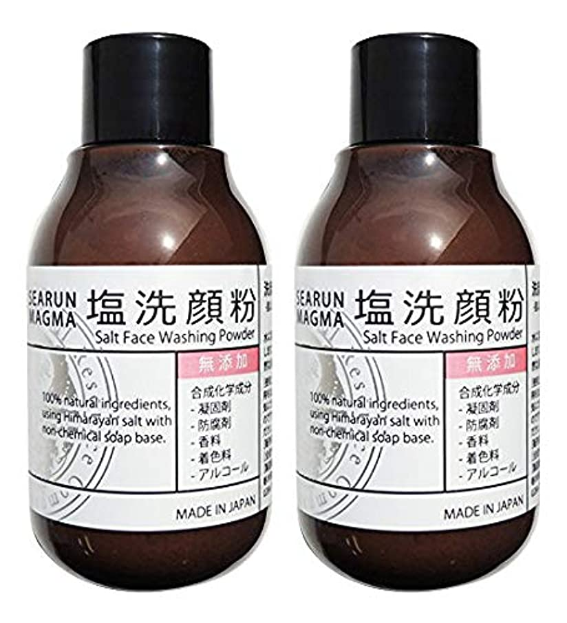 再開早い複製するシーラン マグマ洗顔粉 40g (2本)