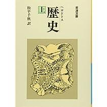 歴史 上 (岩波文庫 青 405-1)
