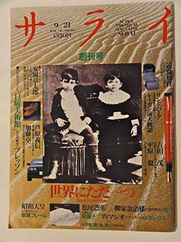 サライ創刊号 1989年9月21日号