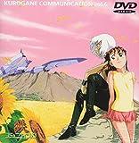 鉄(くろがね)コミュニケイション Vol.6[DVD]