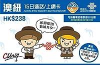 【中国聯通香港】オーストラリアとニュージーランド 15日間 データ/通話 SIMカード