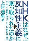NHKはなぜ、反知性主義に乗っ取られたのか 画像