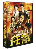 コドモ警察 DVD-BOX[DVD]