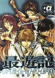 最遊記RELOAD 限定版 (1) (ZERO-SUMコミックス)