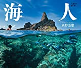 海人: 八重山の海を歩く