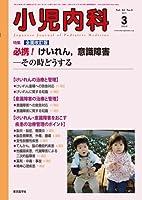 小児内科第43巻3号増大号 必携!けいれん,意識障害 (小児内科 2011年 03月増大号 [雑誌])