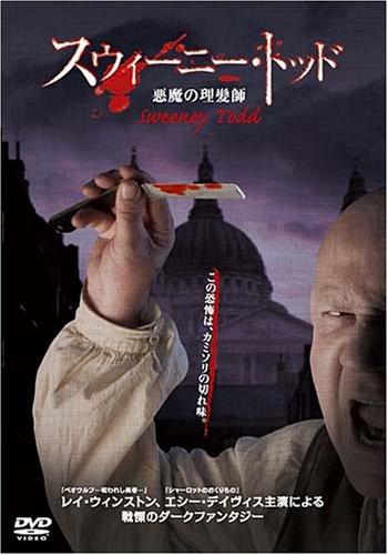 スウィーニー・トッド 悪魔の理髪師 [DVD]の詳細を見る