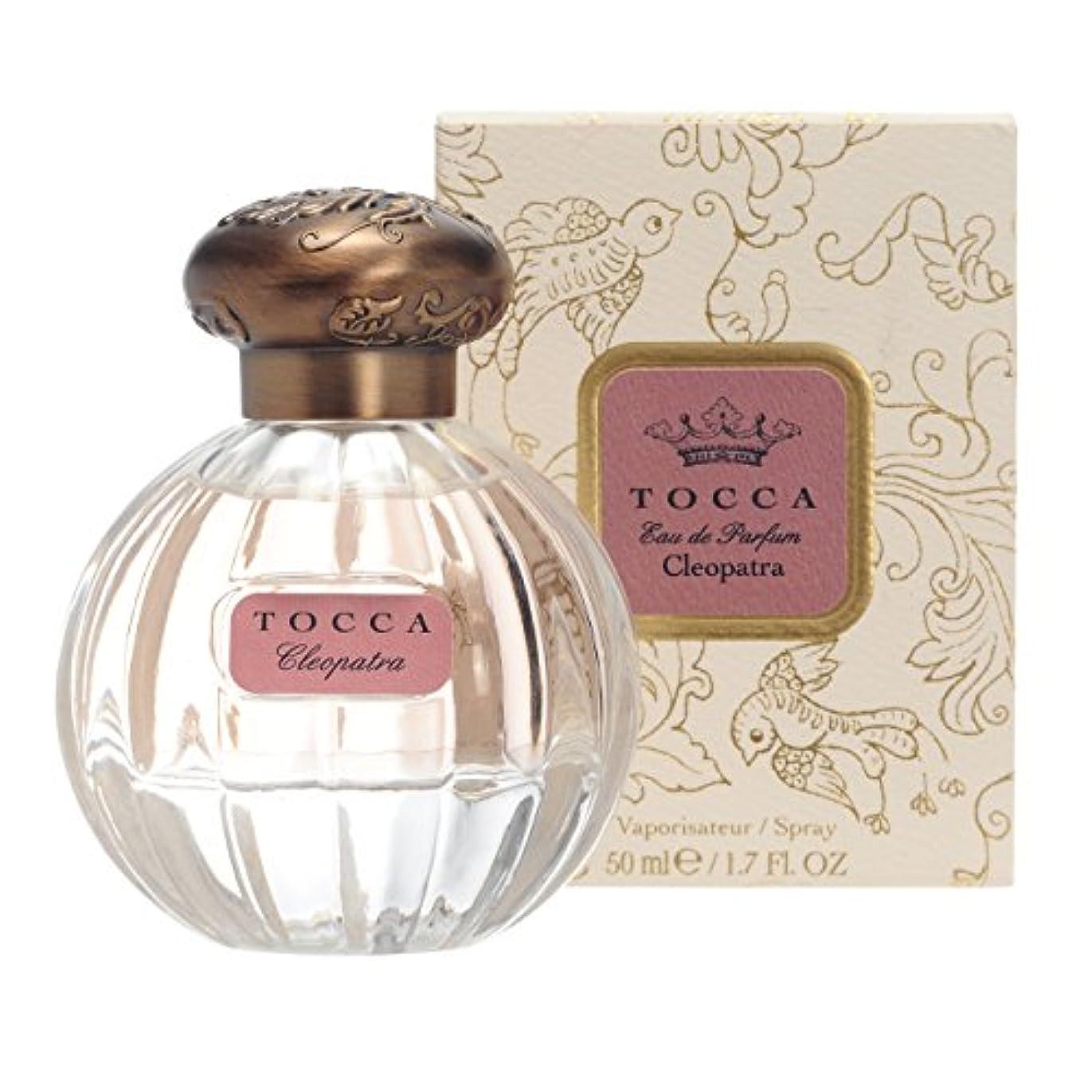 メニュー小競り合い強度トッカ(TOCCA) オードパルファム クレオパトラの香り 50ml(香水 グレープフルーツとホワイトジャスミンの魅惑的でエキゾチックな香り)