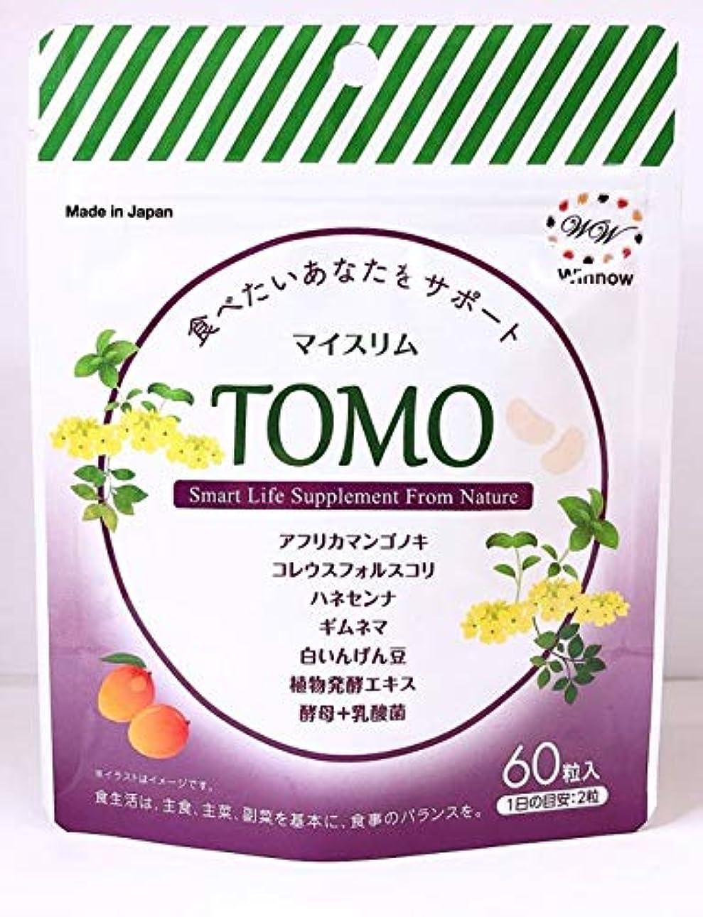 故障中タンザニア安価な[Winnow]マイスリムTOMO ダイエットサプリ60粒 30日分 アフリカマンゴノキエキス末など140種類の素材配合 ダイエット生活を応援