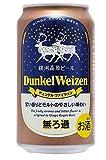 銀河高原ビール「デュンケルヴァイツェン」 350ml×6缶