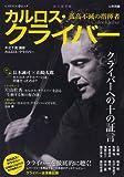 カルロス・クライバー: 孤高不滅の指揮者 (KAWADE夢ムック 文藝別冊)