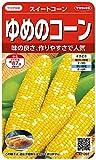 サカタのタネ 実咲野菜1207 ゆめのコーン スイートコーン 00921207