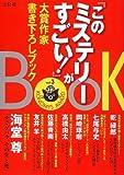 『このミステリーがすごい!』大賞作家 書き下ろしBOOK vol.3 (『このミステリーがすごい!』大賞シリーズ)
