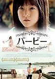 バービー[DVD]