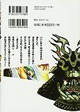 真島、爆ぜる!! 07—陣内流柔術流浪伝 (ニチブンコミックス)