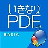 いきなりPDF Ver.8 BASIC (最新)|win対応|ダウンロード版