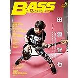 BASS MAGAZINE (ベース マガジン) 2019年 8月号 [雑誌]