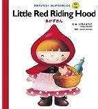 CDつき Little Red Riding Hood あかずきん (英語でよもう!はじめてのめいさく(CDつき))