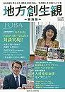地方創生観 ~東海版~ 第6号 (流行発信MOOK)