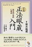 〈マンガ〉正法眼蔵入門―道元の「仏法」に迫る (サンマーク文庫)