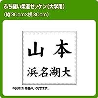 柔道ゼッケン 大学用 ふち縫い生地 W30cm×H30cm 文字カラー 黒 書体 明朝体