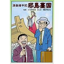 漫画道中記 邪馬薹(ヤマト)国