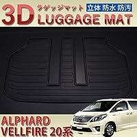 トヨタ アルファード ヴェルファイア 20系 立体 3D ラゲッジマット ブラック マット トランクマット カーゴマット 防水 ABS製
