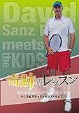 奇跡のレッスン~世界の最強コーチと子どもたち~ テニス編 ダビッド・サンズ・リバス[DVD]