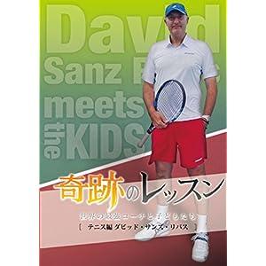 奇跡のレッスン~世界の最強コーチと子どもたち~ テニス編 ダビッド・サンズ・リバス [DVD]
