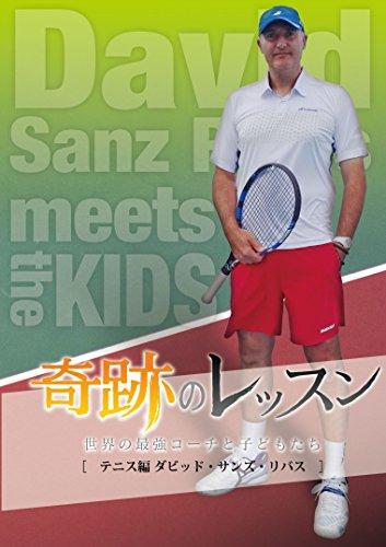 奇跡のレッスン~世界の最強コーチと子どもたち~ テニス編 ダビッド・サンズ・リバス [DVD]の詳細を見る