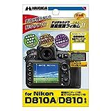 HAKUBA 液晶 保護 フィルム MarkⅡNikon D810A専用 DGF2-ND810A