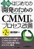 図解 はじめての「開発のためのCMMI」とプロセス改善 第2版