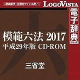 三省堂「模範六法 2017 平成29年版」  for Win ダウンロード版