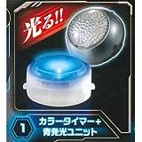 ガシャポンヒカルナル ウルトラマン カラータイマー [1.カラータイマー+青発光ユニット](単品)