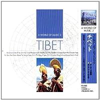 ワールド・オブ・ミュージック チベット FX-902