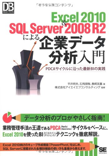 Excel 2010&SQL Server 2008 R2による企業データ分析入門 (DB Magazine SELECTION)