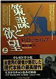 策謀と欲望〈上〉 (ハヤカワ・ミステリ文庫)