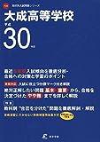 大成高等学校 H30年度用 過去5年分収録 (高校別入試問題シリーズF28)
