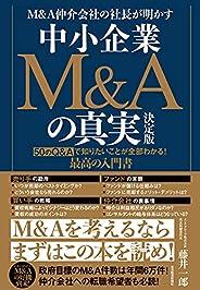 M&A仲介会社の社長が明かす 中小企業M&Aの真実 決定版――50のQ&Aで知りたいことが全